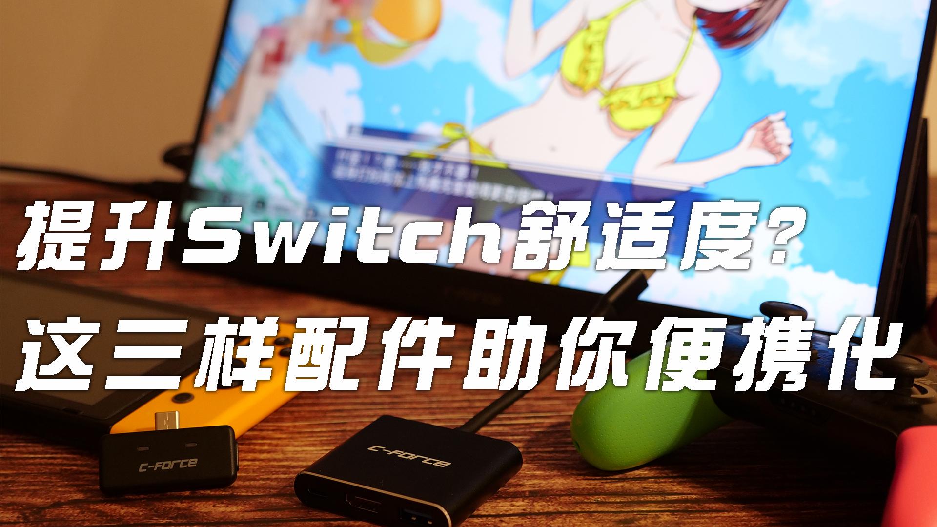 「Switch好物分享」提升舒适度?这三样配件助你便携化