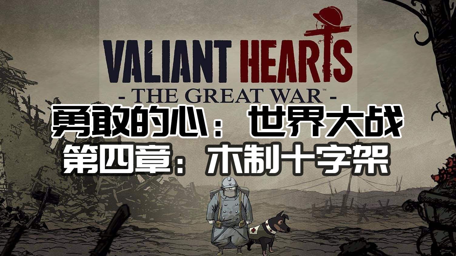《勇敢的心:世界大战》第四章 木制十字架(实况)完结
