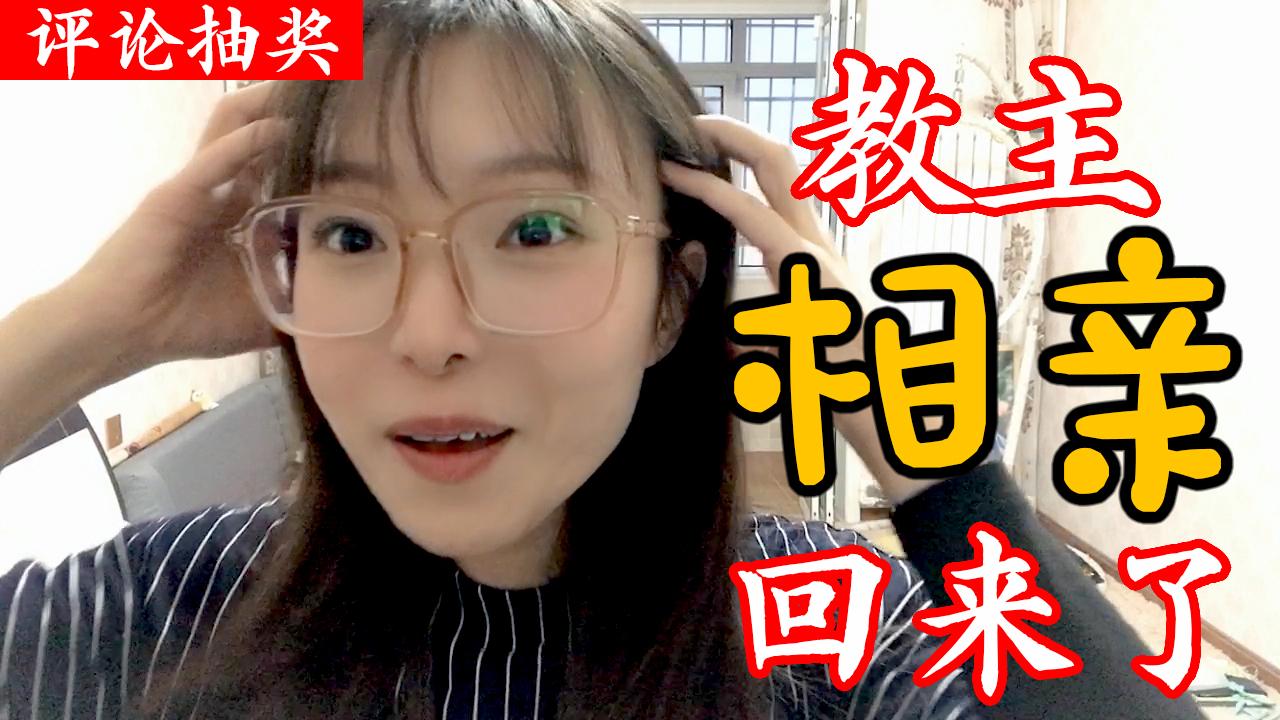 【Acer的一天】女Acer传奇相亲异闻录Vlog