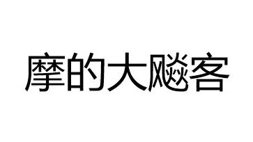 【嗨歌祭10】摩的大飚客打吊针