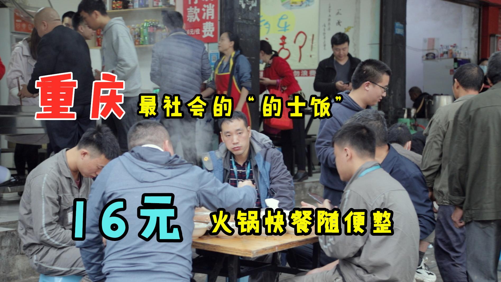 重庆出租车司机竟然拉我去了神秘饭店,16元一位,火锅快餐随便整