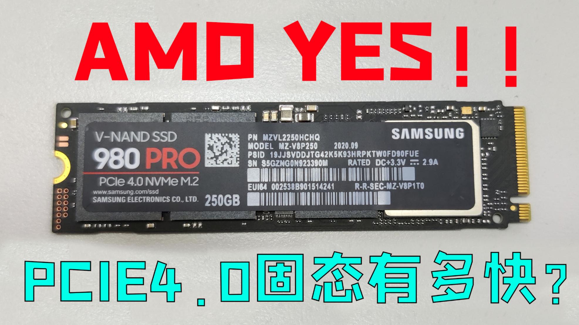 ZEN3很YES!那么目前最强的M.2 PCIE4.0固态怎么样呢?