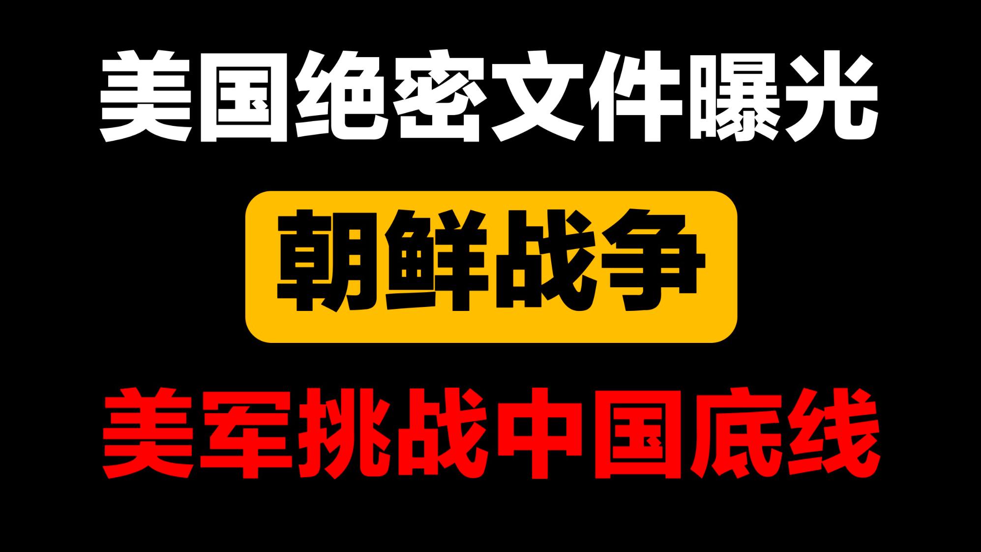 仁川大捷,平壤沦陷后,美军如何挑战中国底线?
