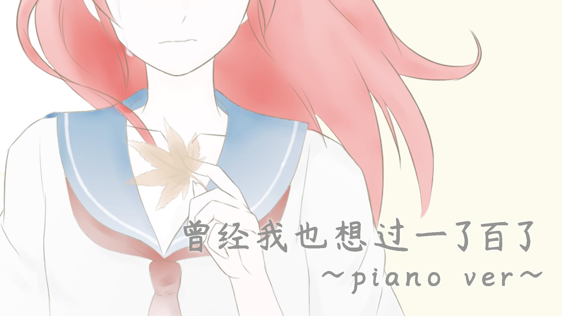 【致十年前的我】曾经我也想过一了百了~piano ver~(P2纯人声)【桃夜朔】