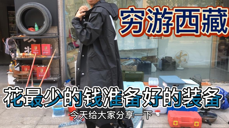 面包车第二次自驾西藏,计划在西藏穷游一年,看都带了什么东西