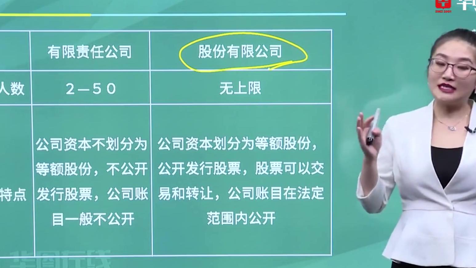 2021李梦娇国考事业单位公基速记口诀(附讲义)