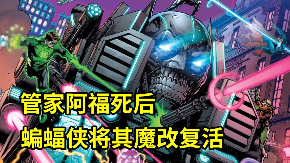"""蝙蝠侠变杀戮机器?魔改死去的阿福,把自己改成""""钢铁侠"""""""
