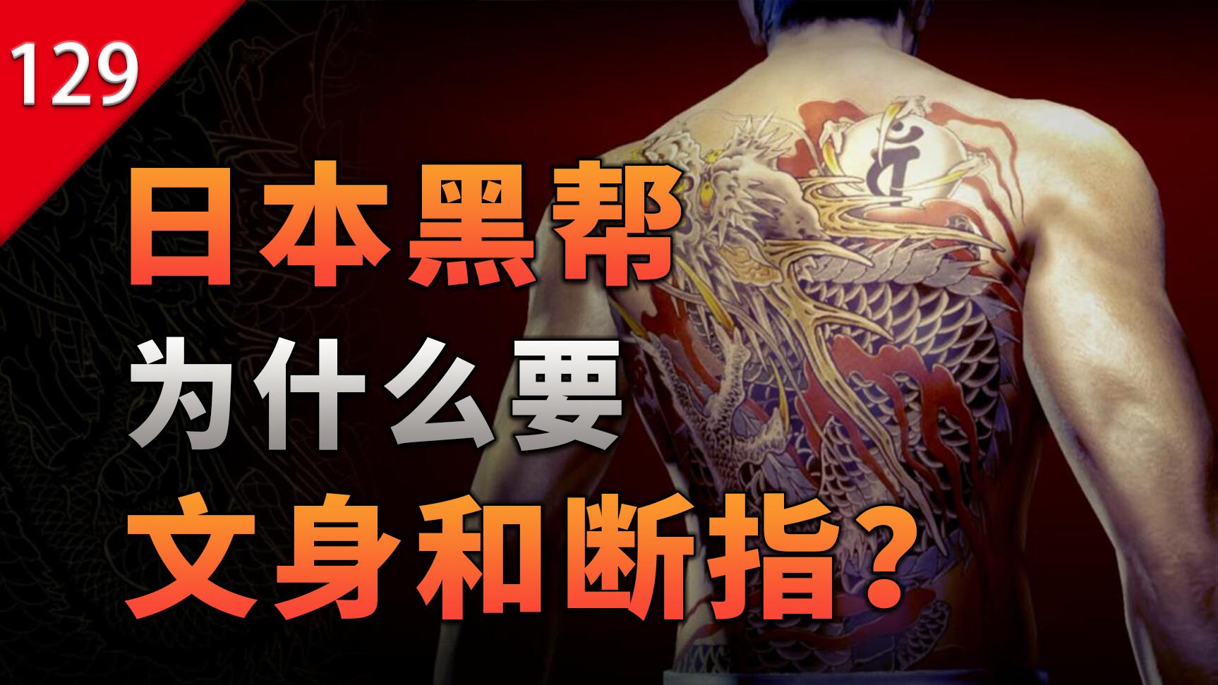 【不止游戏】日本黑帮为什么总有文身和断指?