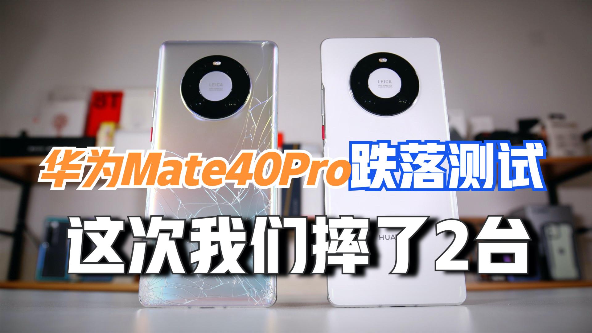 来了!华为Mate40Pro跌落测试,这次我们摔了两台全新手机!【新评科技】