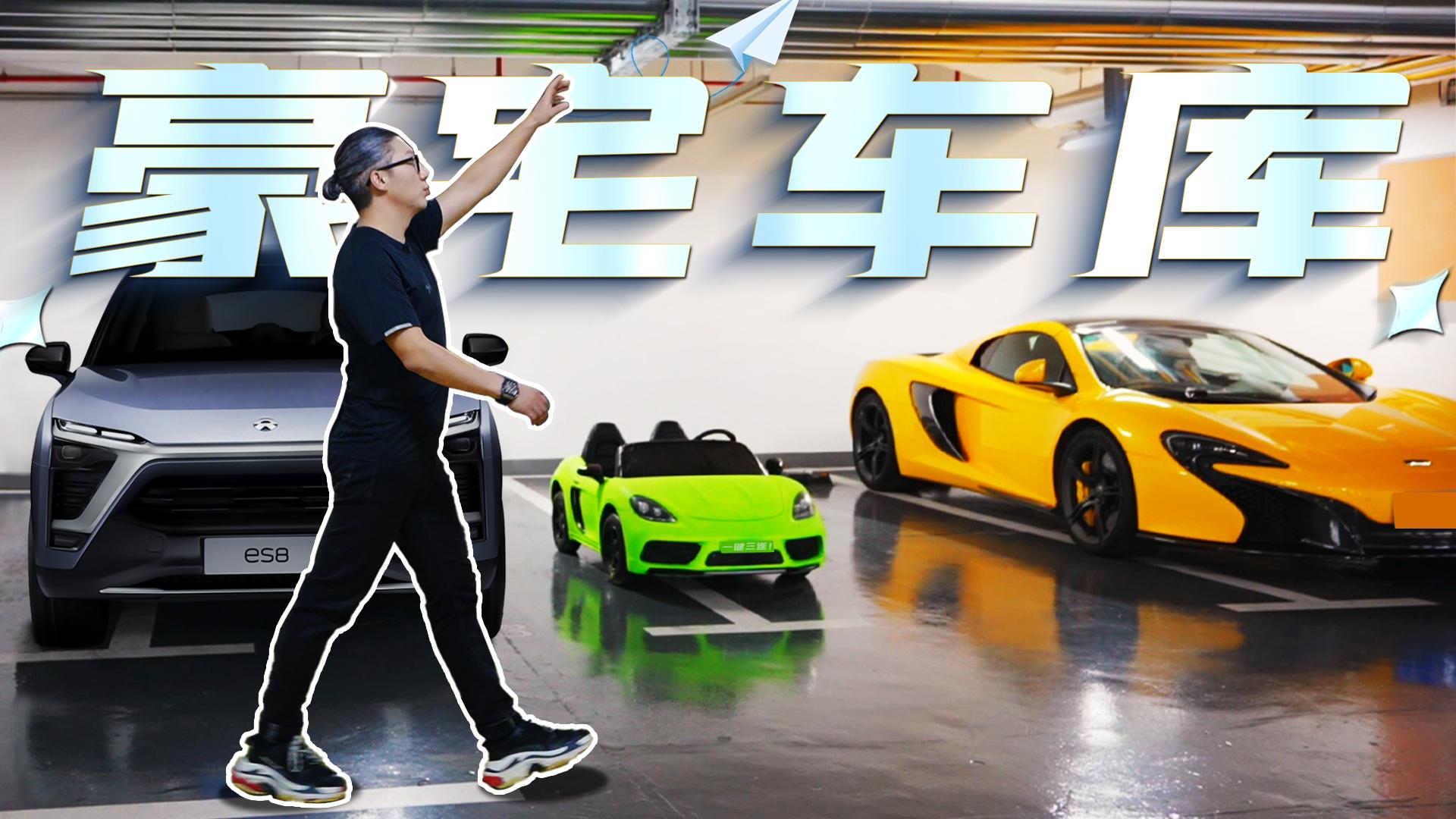 艾说|上海豪宅车库除了豪车,还有哪些秘密不得不说