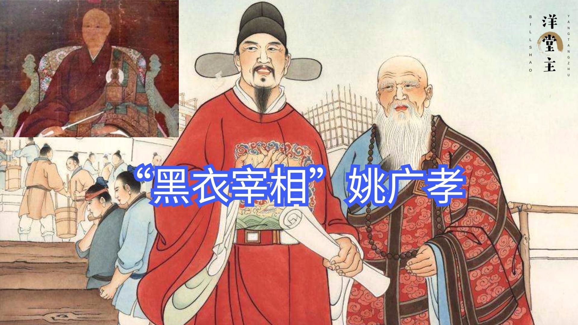 姚广孝鼓动朱棣造反,朱棣成功后他又不要名利,他图什么?