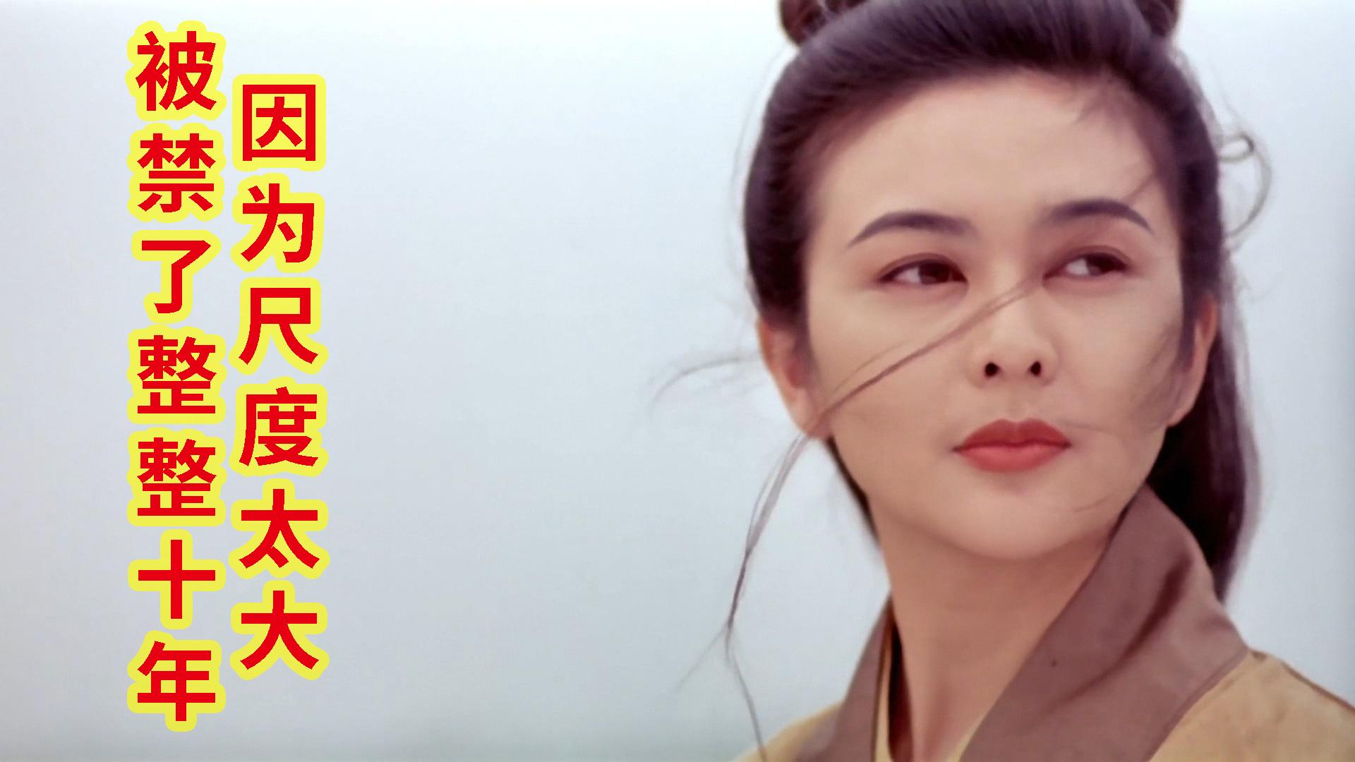 一部被禁了十年的武侠电影,到底有何神奇之处?就连香港都把它下架了。关之琳颜值巅峰