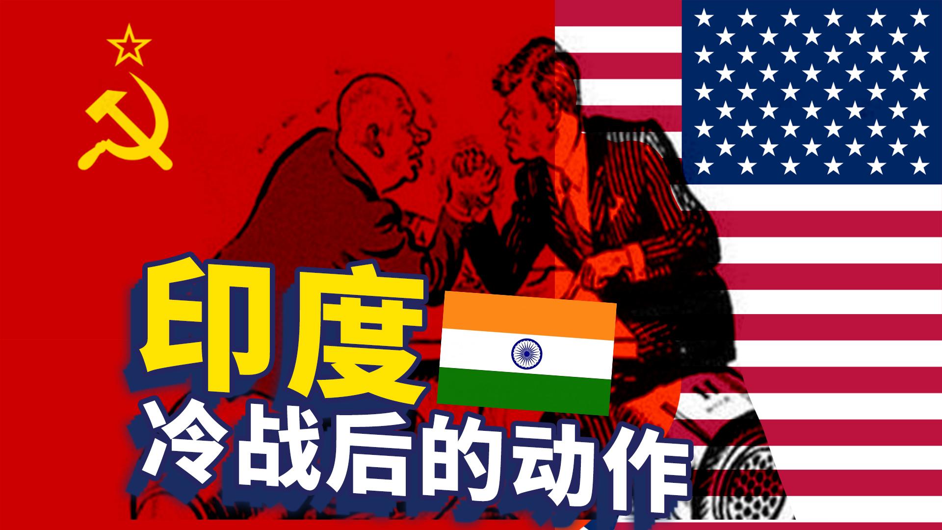 深挖印度大国梦之冷战后布局,令人惊叹!