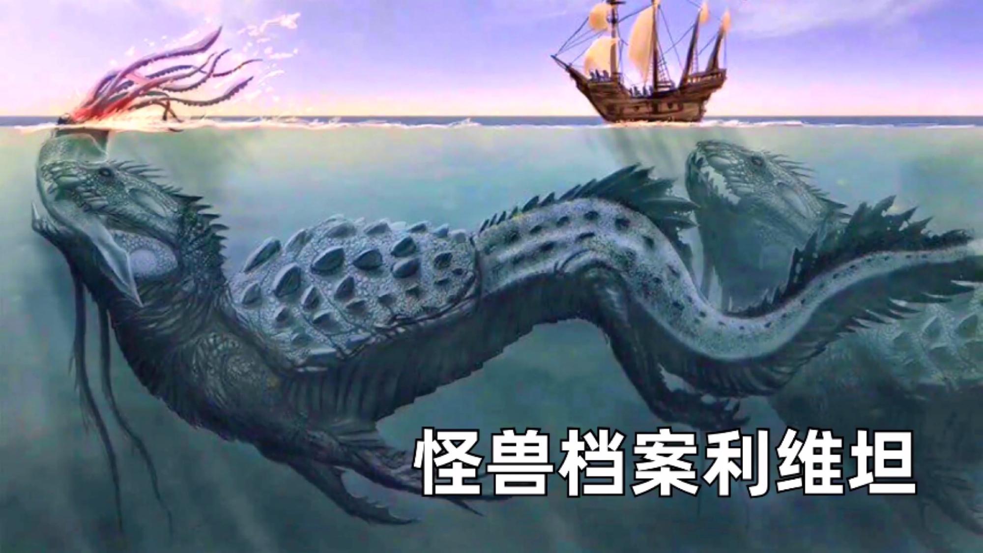 神话里的怪兽是怎样的,克拉肯利维坦登场,哥斯拉5个水底巨兽