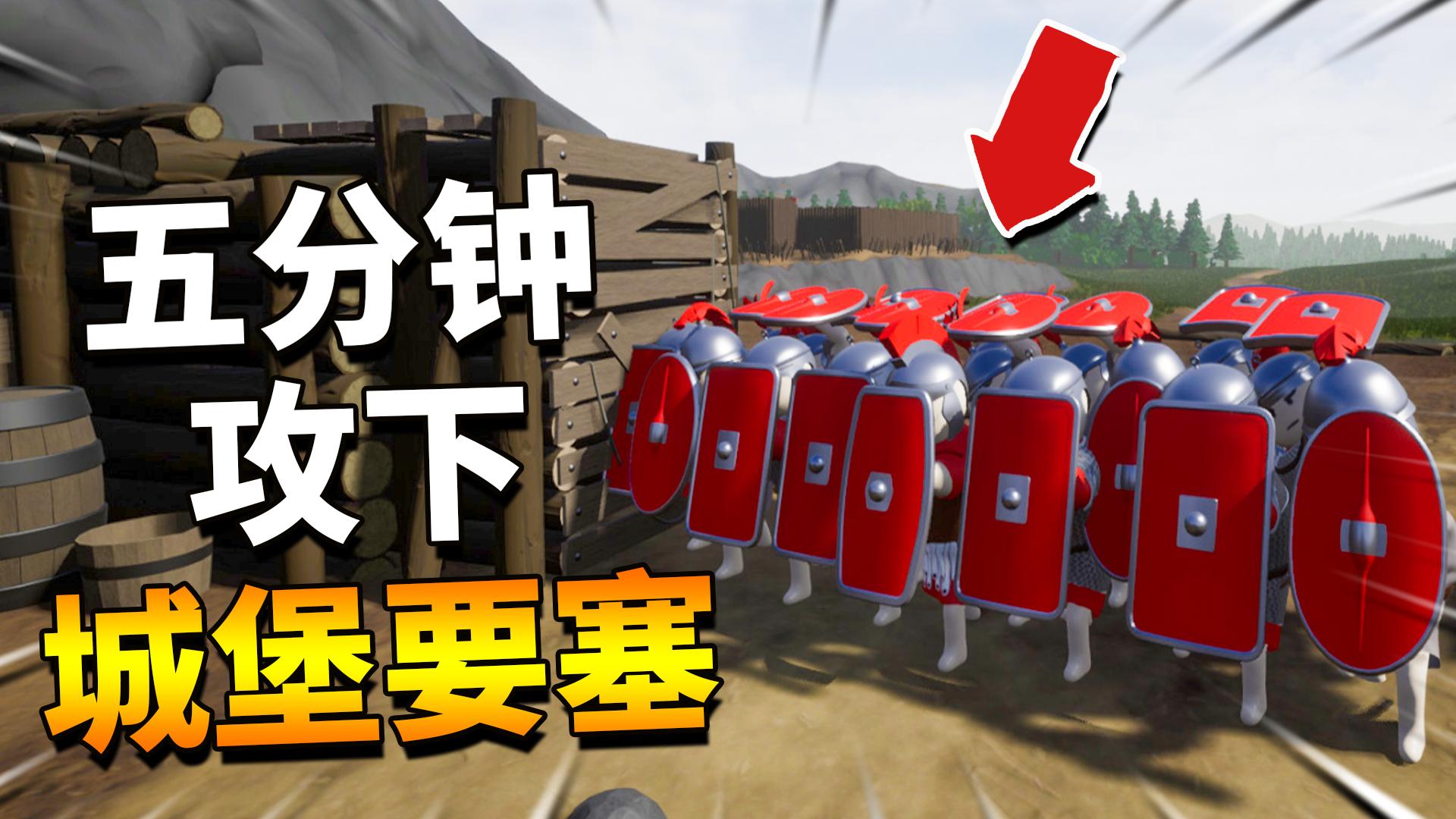 盾墙:偷袭取胜五分钟攻下城堡,年轻人不讲武德好自为之!