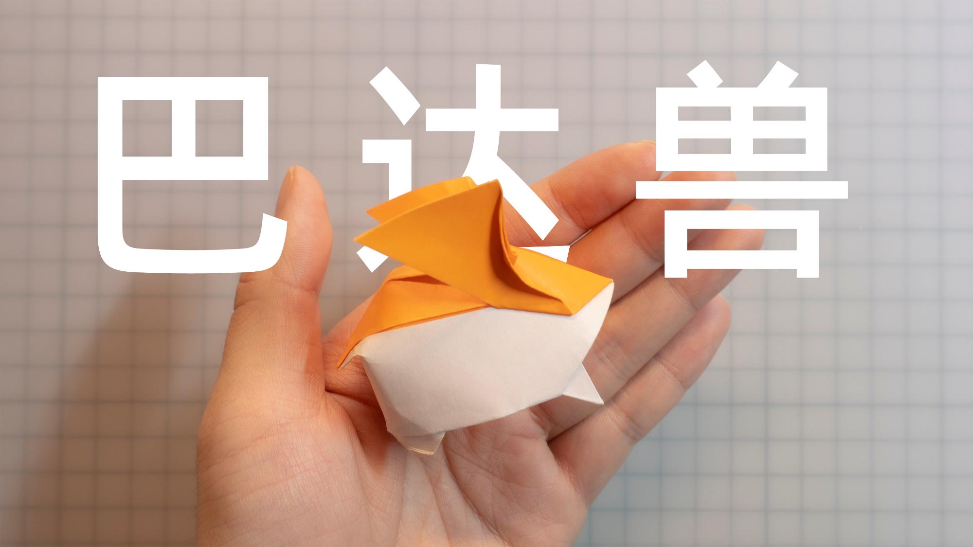 【折纸】怎样折一只数码宝贝?巴达兽也太可爱了吧~
