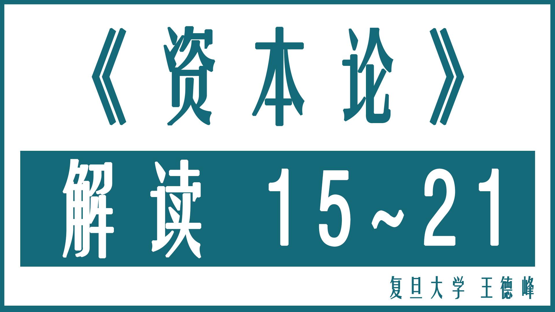 解读《资本论》2019版【王德峰】15~21