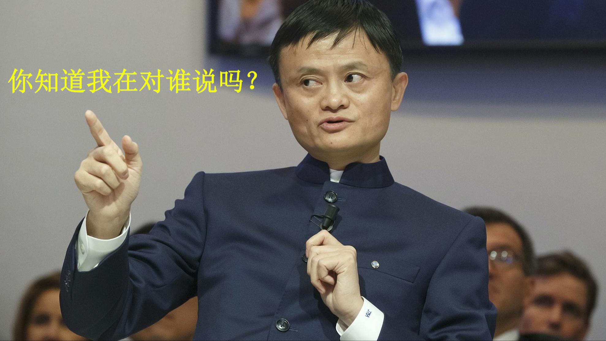 除了外滩金融峰会外,马云还在其他场合乱讲话