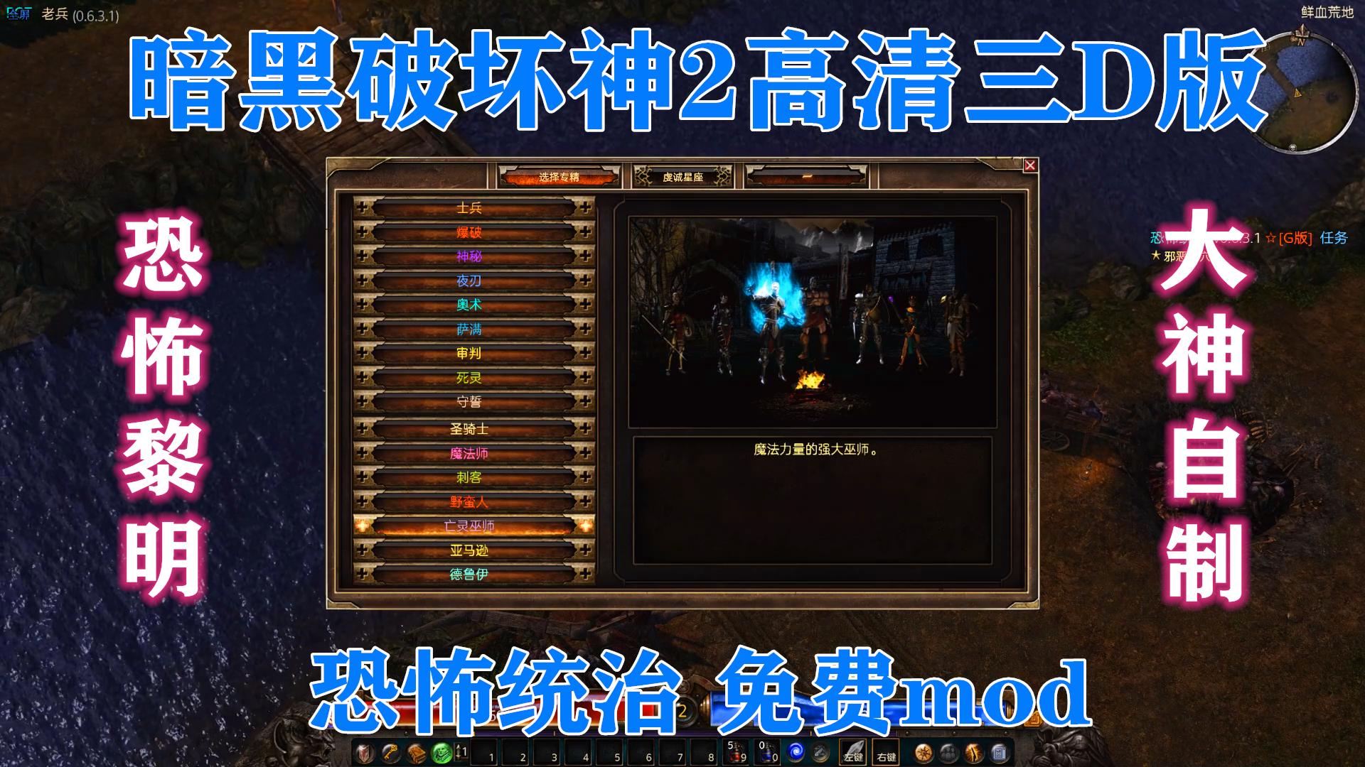 恐怖黎明:爷的青春又回来了,恐怖统治mod,暗黑破坏神2高清三D版!