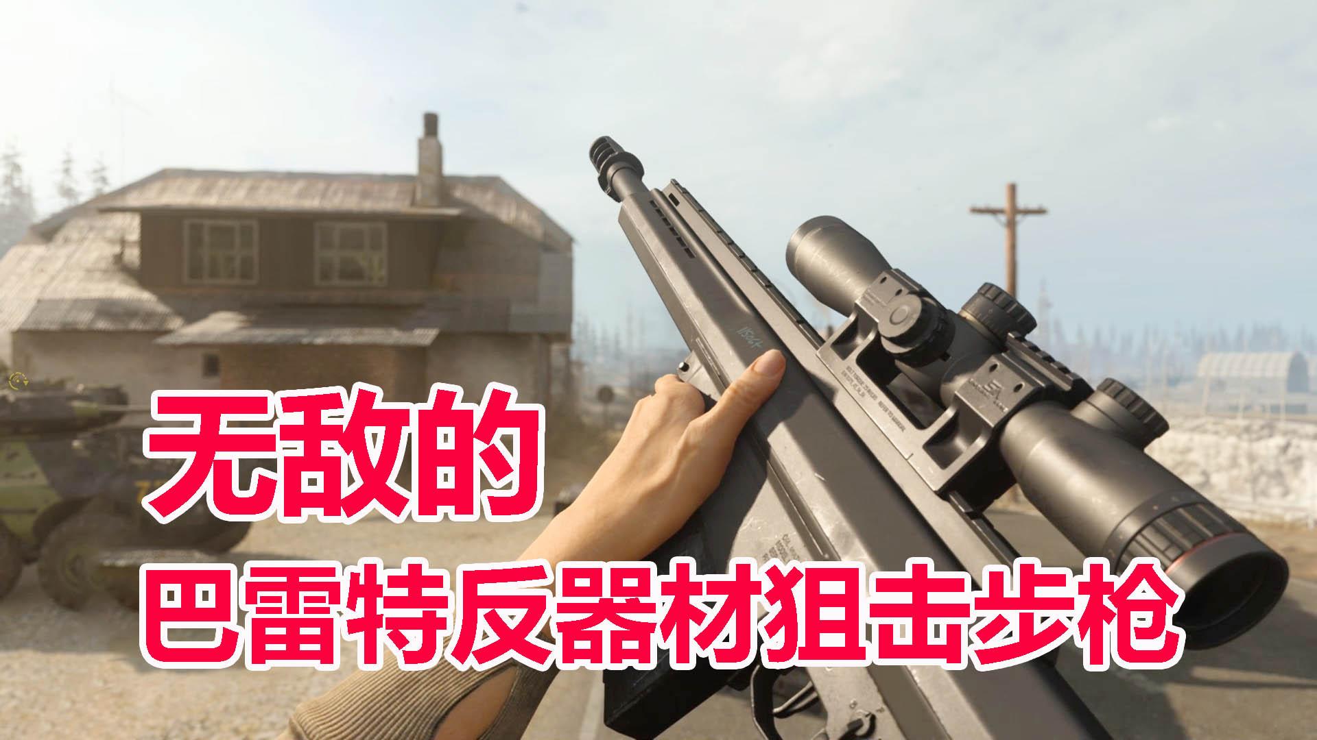 使命召唤16:对狙吗?强大的巴雷特反器材狙击步枪,超级无敌