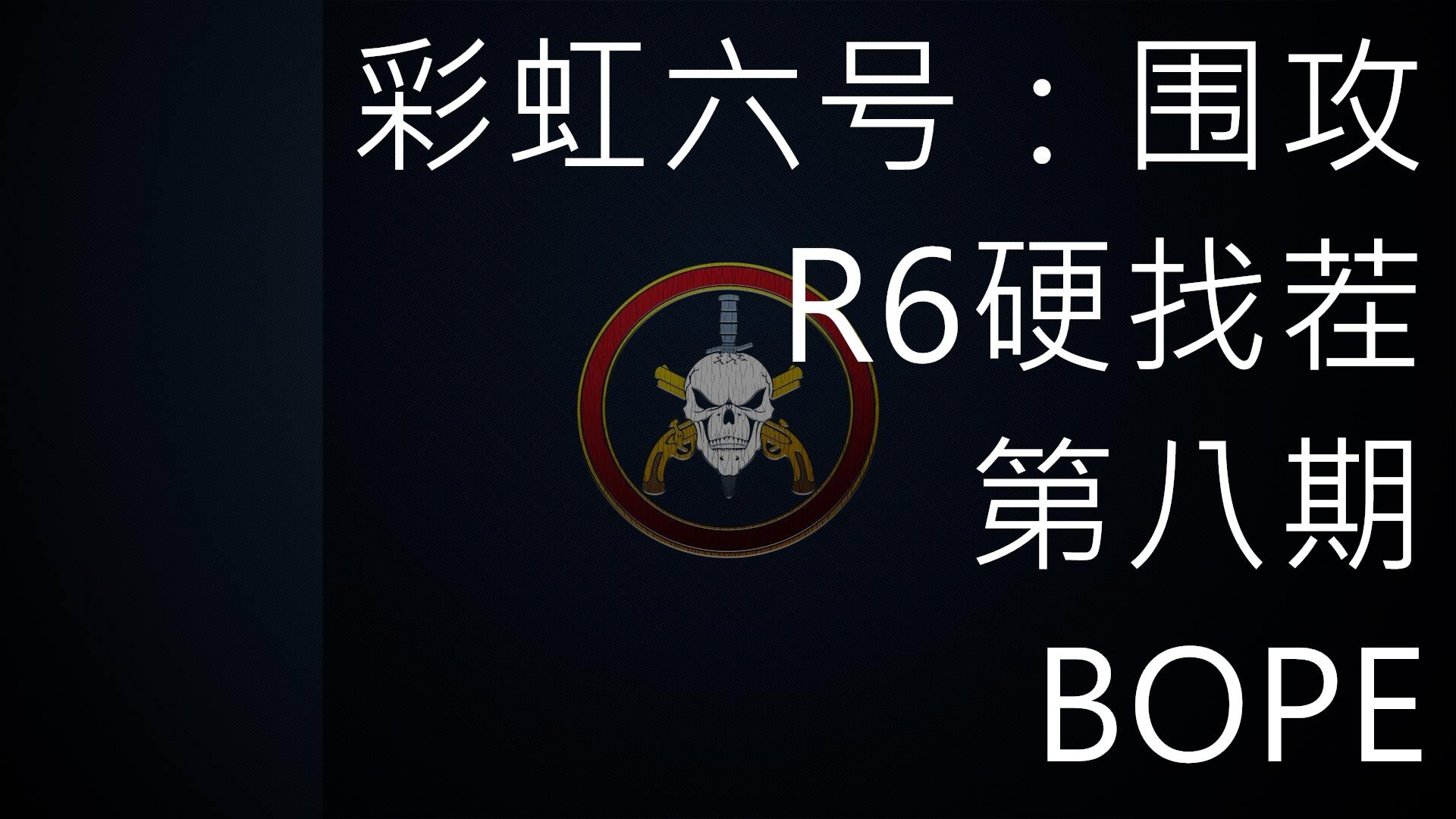 【R6硬找茬】第八期 BOPE(巴西特种警察行动部队)