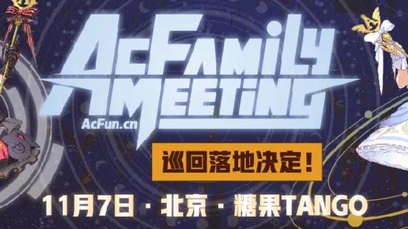 【录播】AFM·北京站 AC娘本体直播间 2020-11-07