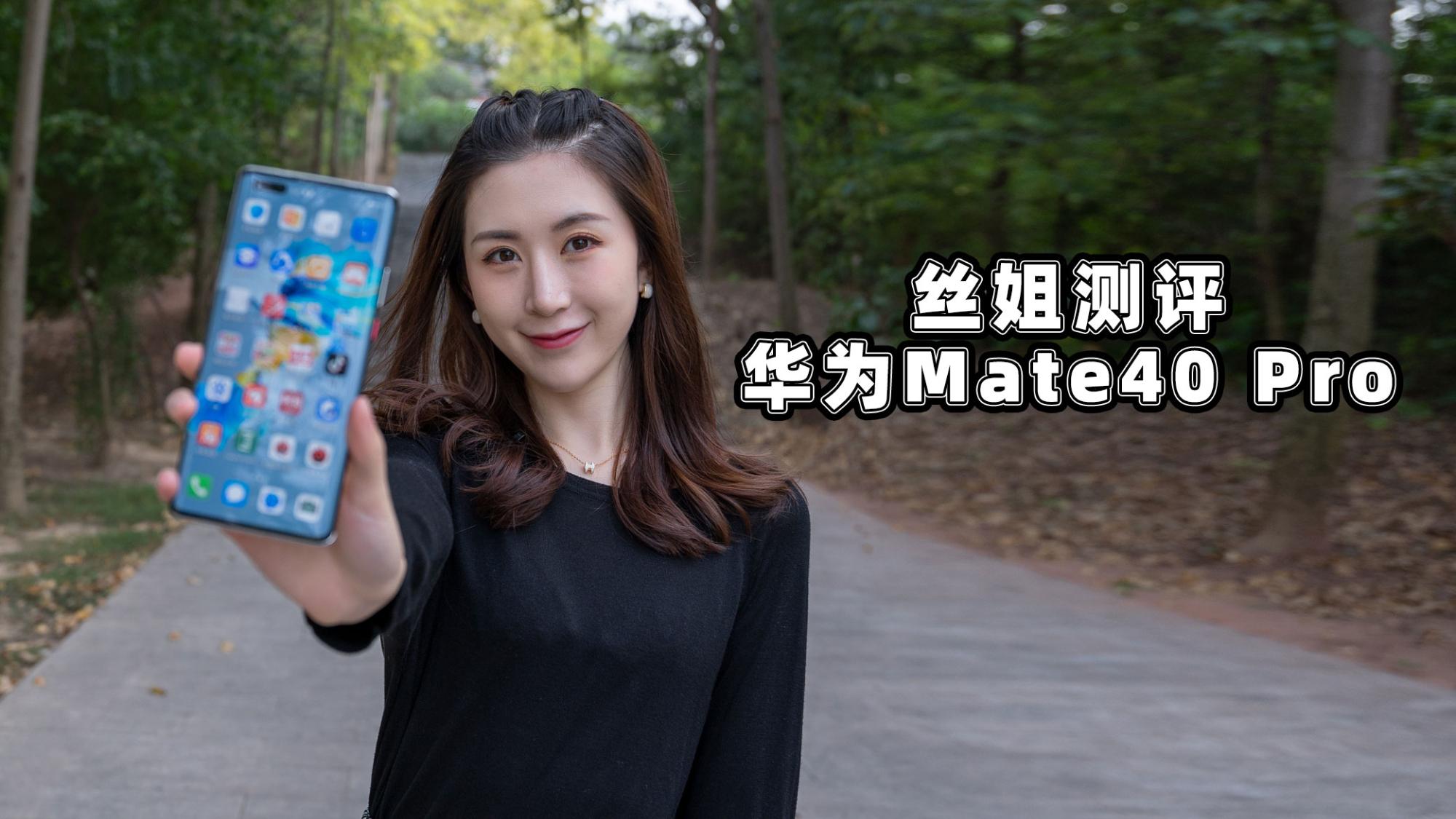 华为Mate40 Pro测评,麒麟9000+EMUI黑科技,和抢结账说拜拜