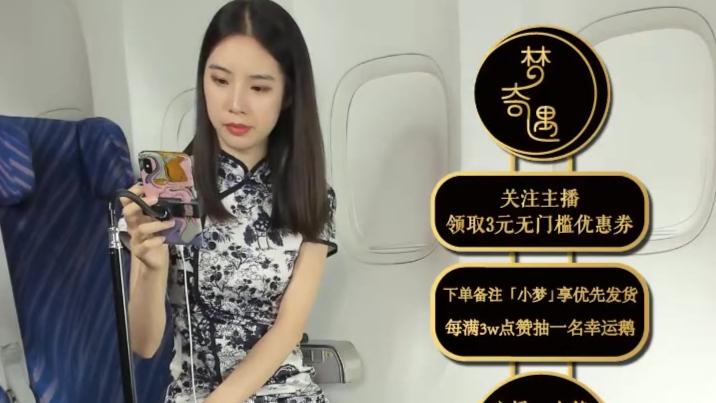 淘宝直播-梦奇遇MQ空姐试穿丝袜-2020-09-18直播回放