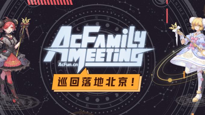 【AFM】【全程回看】AC Family Meeting 北京站