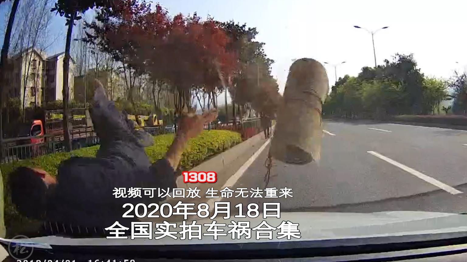 1308期:特斯拉失控撞开护栏连撞多车翻滚落地【20200818全国车祸合集】