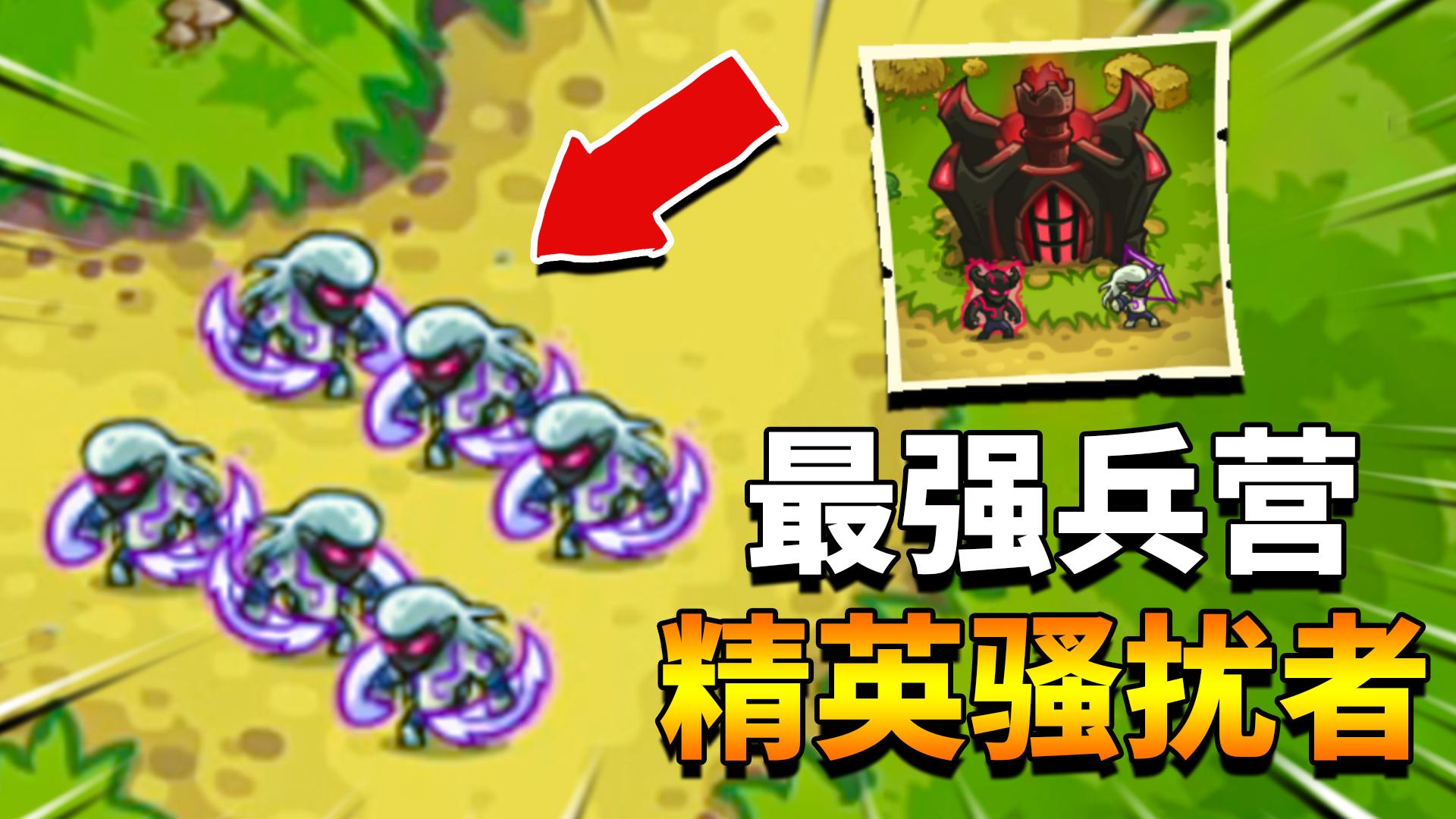 王国保卫战复仇10:最强兵营精英骚扰者,百步穿杨万箭穿心!