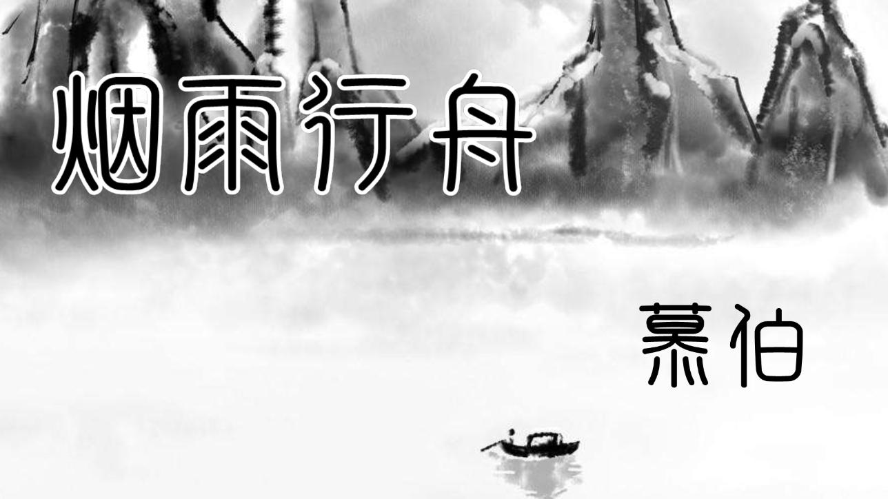 烟雨行舟【慕伯】Cover伦桑