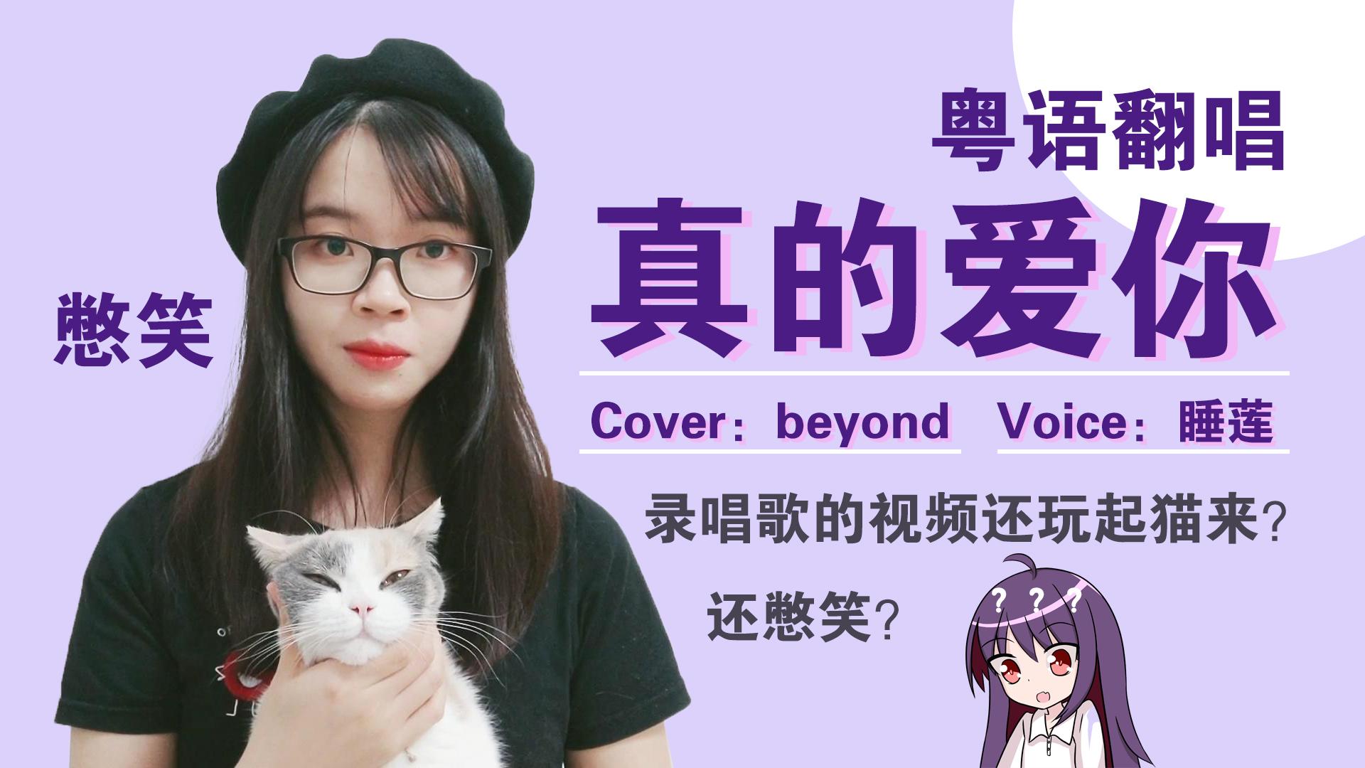 一边撸猫一边录?粤语女声深情翻唱《真的爱你》【嗨歌祭10】