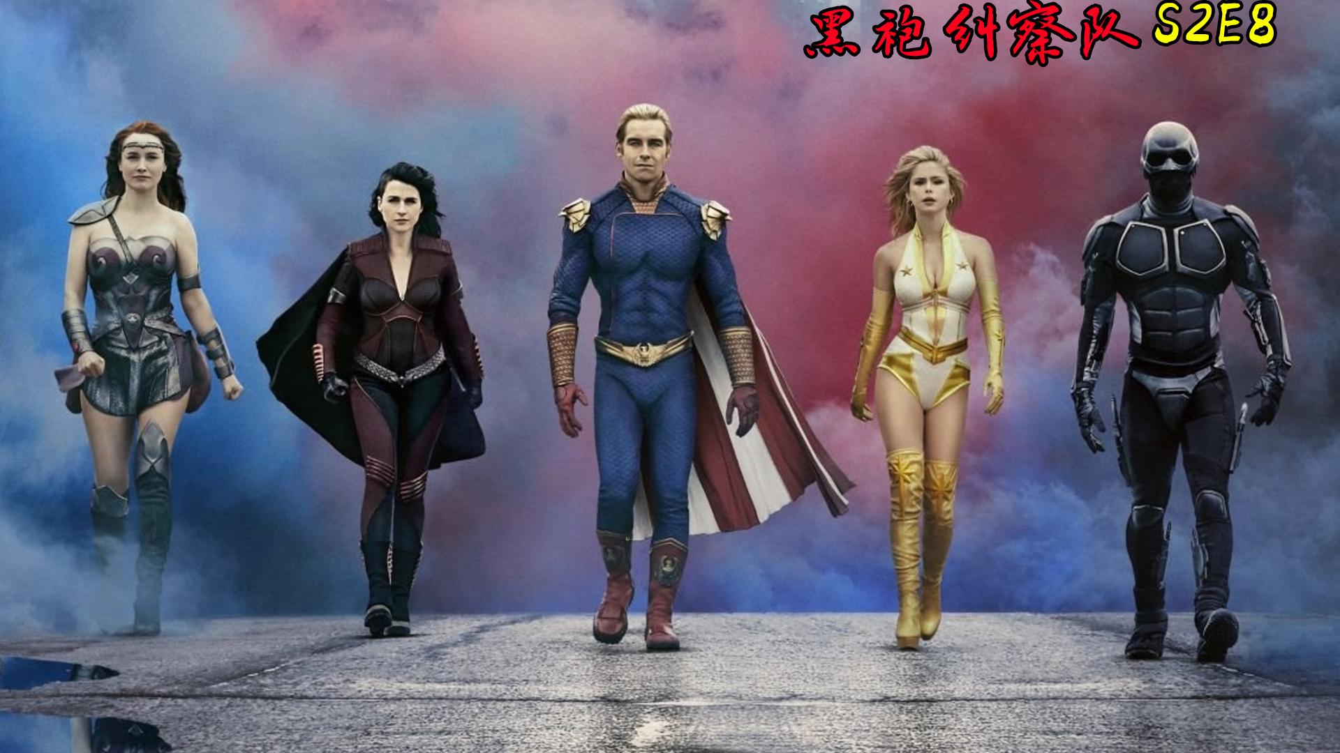 DC漫威超级英雄黑化版·《黑袍纠察队》S2E8剧情解说