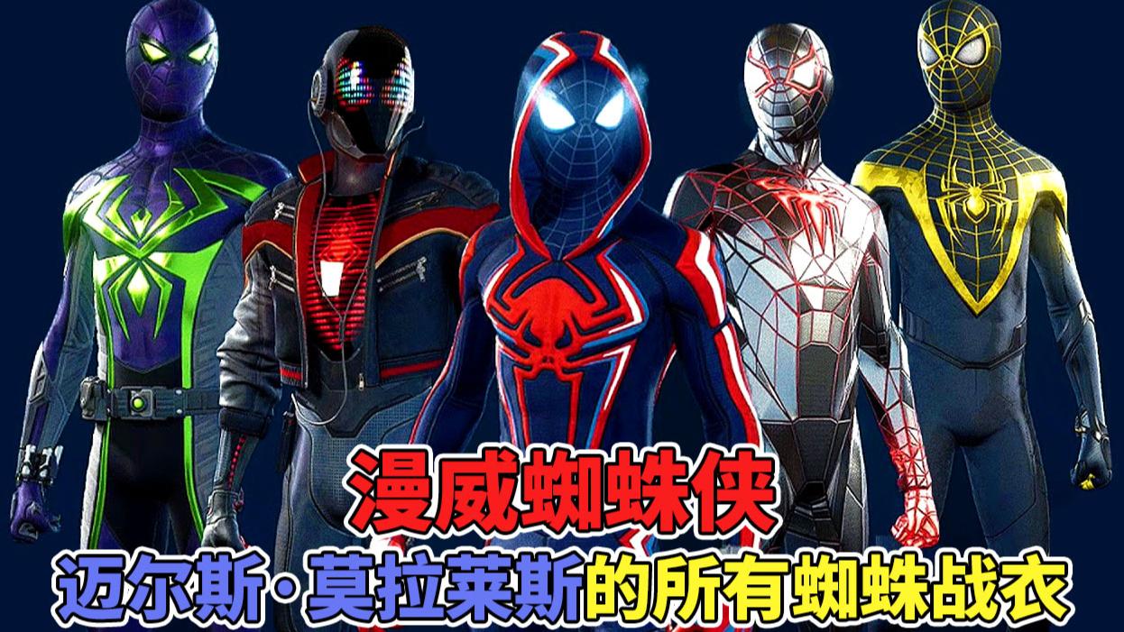 漫威蜘蛛侠:【迈尔斯·莫拉莱斯】所有蜘蛛战衣!