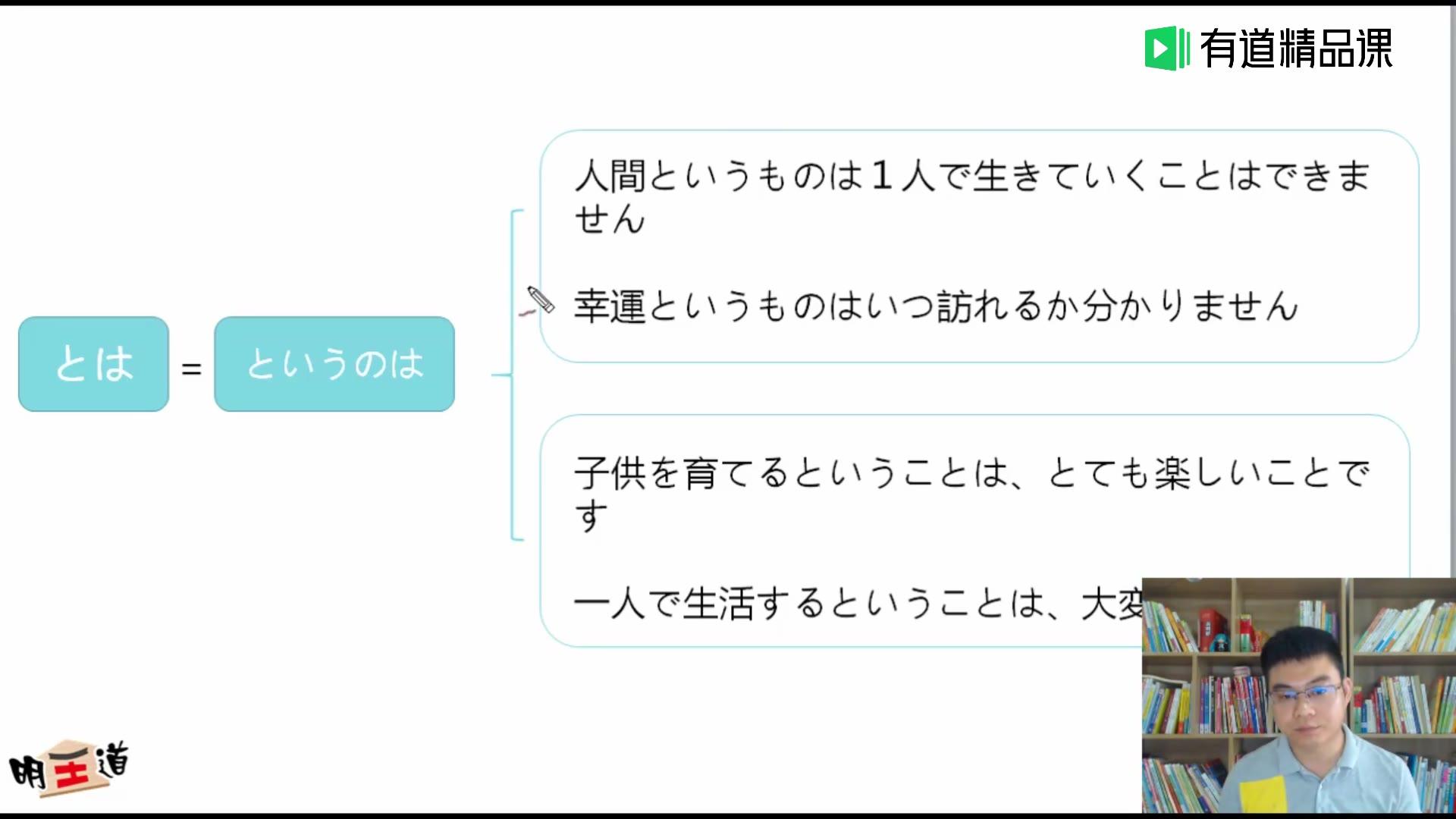 日语N2课文