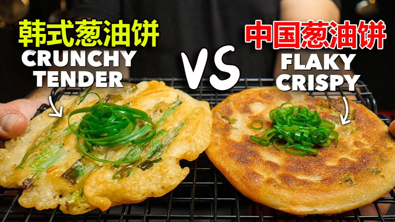 【这个老外不能留】中国葱油饼 VS 韩国葱饼