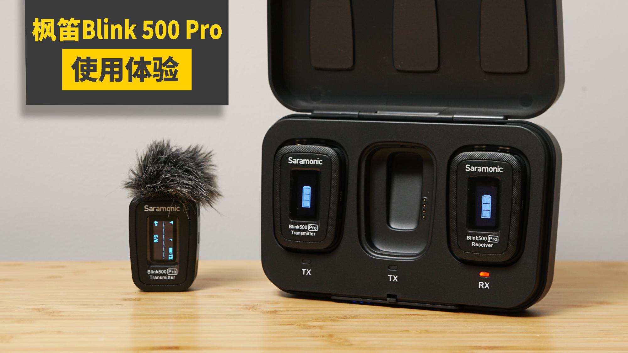 录出好声音 16 全面进化 枫笛Blink 500 Pro 无线麦克风使用体验 @Sofronio
