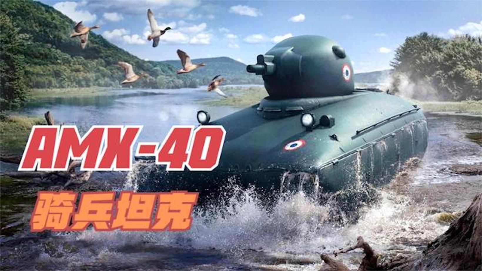 【讲堂584期】造型前卫的法国鸭子坦克,链子打断还能跑的AMX40骑兵坦克