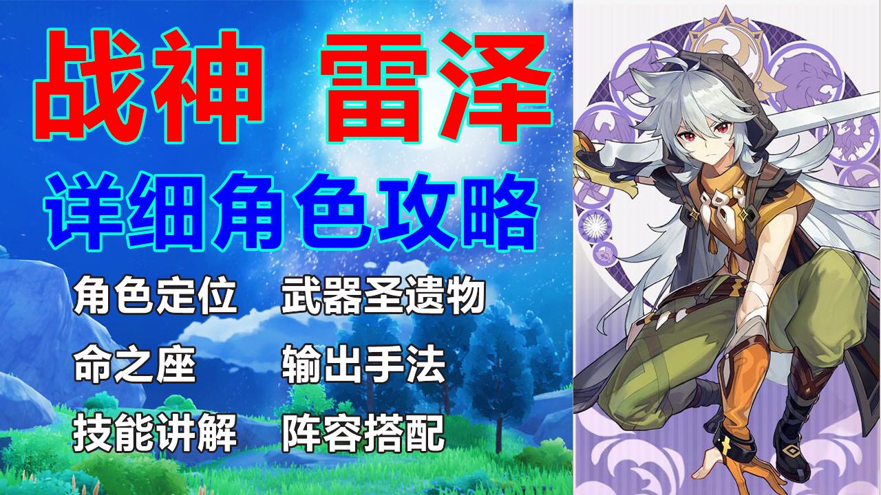 【原神】平民战神雷泽角色全面教学攻略,教你如何打出爆炸伤害!