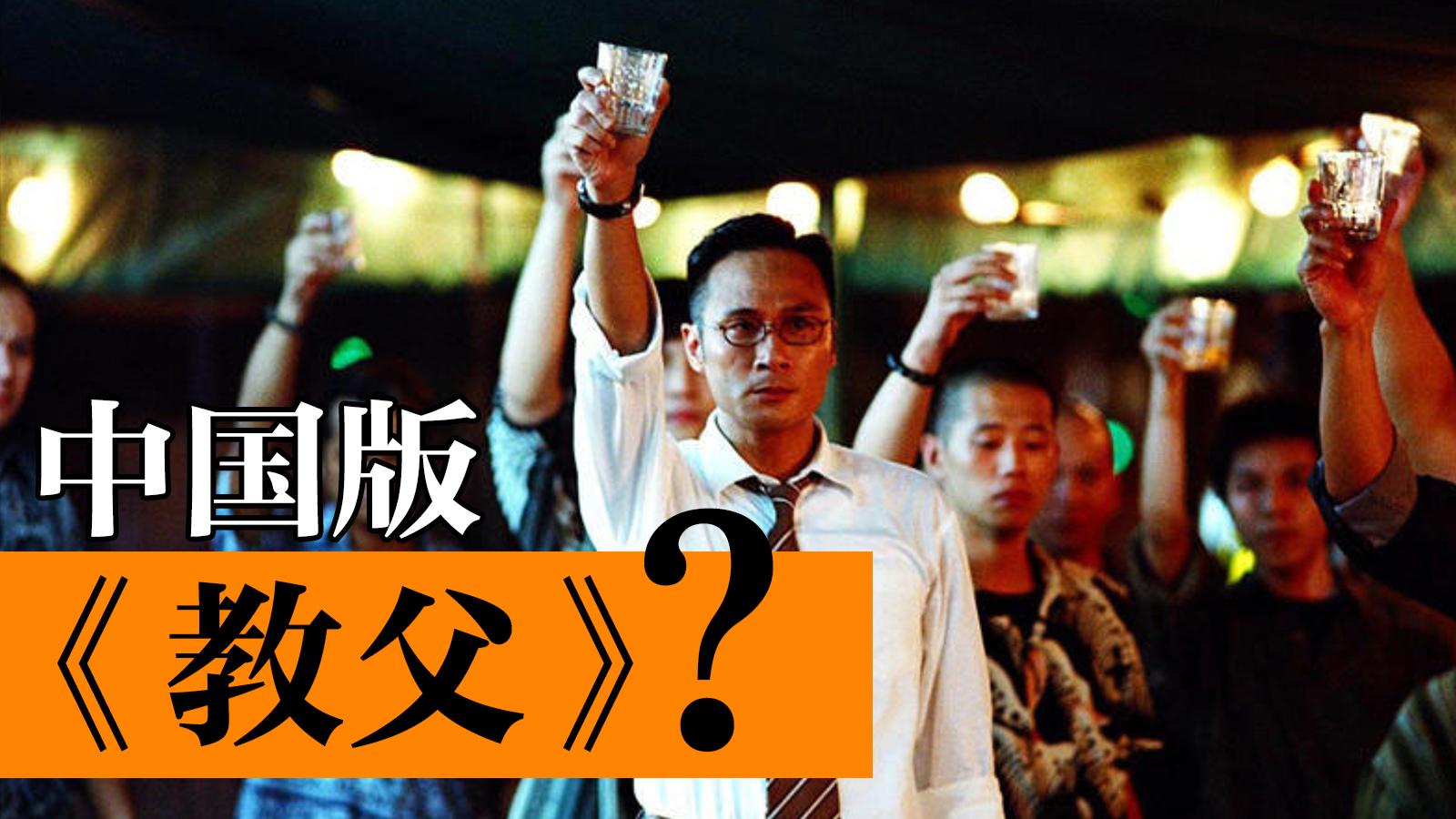 中国版《教父》,值得载入史册的华语黑帮史诗 《无间道2》