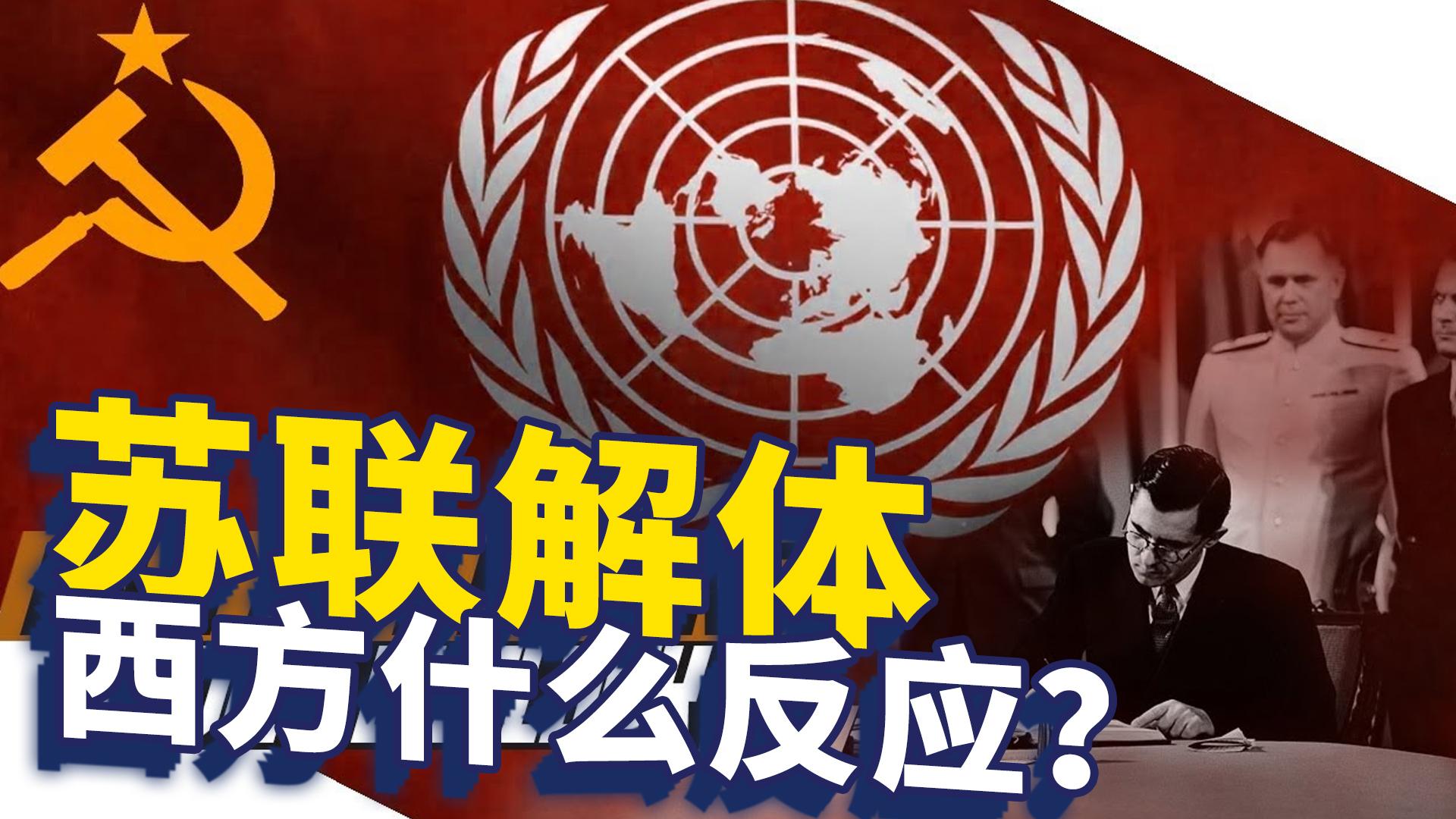 苏联解体,西方啥态度?俄罗斯为何要抛弃中亚五国呢?