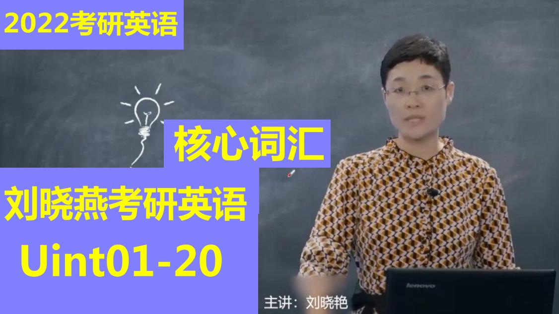 【刘晓燕英语】2022考研英语刘刘晓艳晓艳核心词汇精讲(内有2021考研英语考研政治考研数学)
