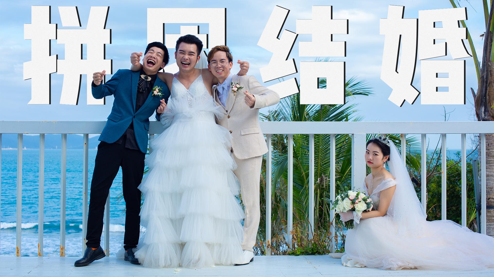 拼 团 结 婚