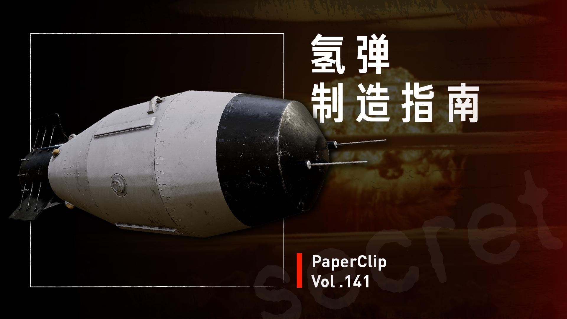 Vol.141 氢弹制造指南