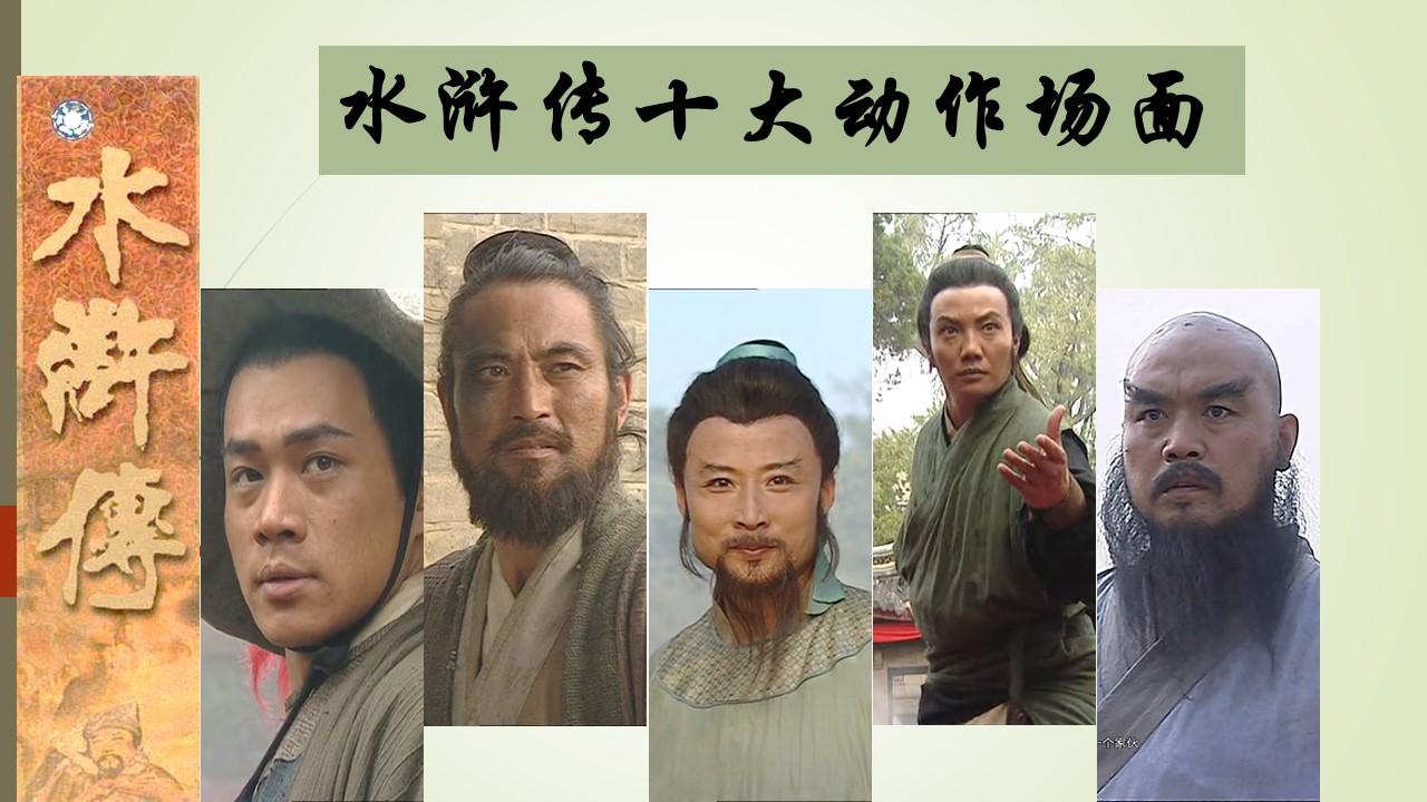 98版水浒传:10大最精彩动作场面都在这了,林冲、武松最出彩