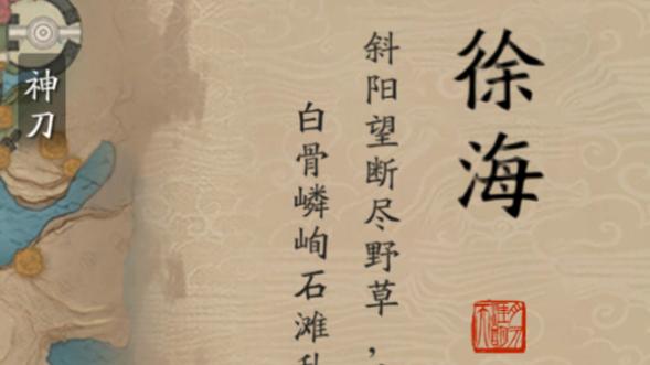 【攻略】天涯明月刀手游-胜景录-徐海全收集