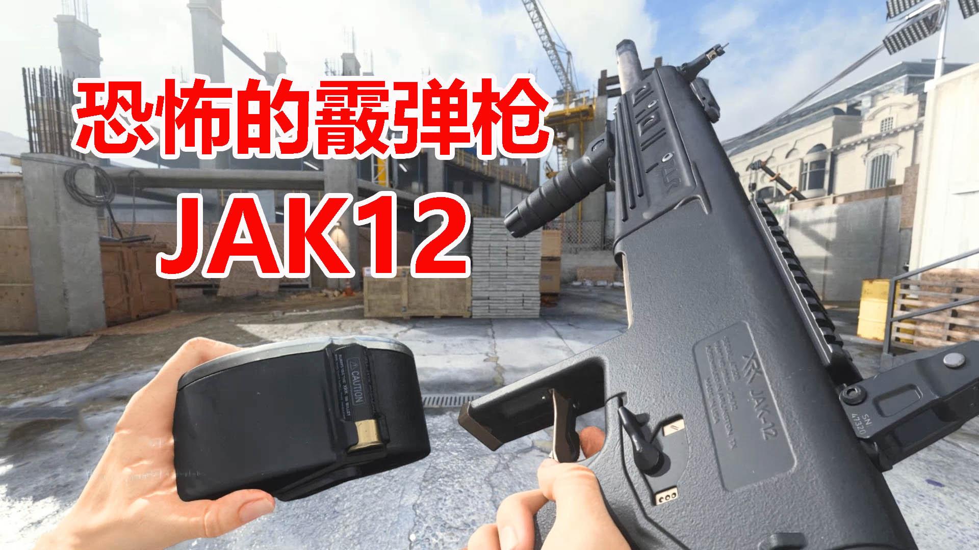 使命召唤16:本赛季最恐怖的霰弹枪JAK12,专治各种不服