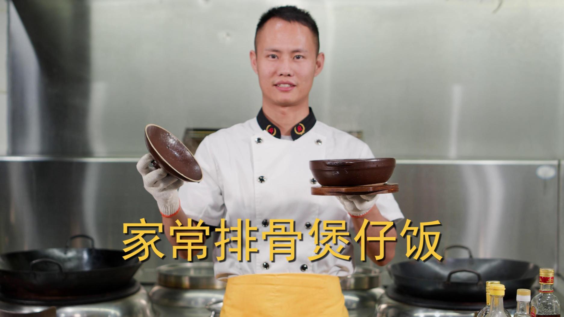 """厨师长教你:家常""""排骨煲仔饭""""的做法,米饭和锅底的锅巴都很香"""