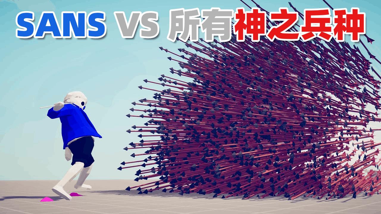 全面战争模拟器:传说之下【SANS】VS所有【神之兵种】